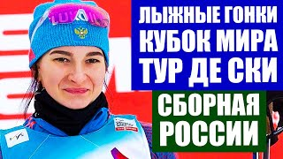 Лыжные гонки Кубок мира по лыжам 20 21 Состав сборной России для участия в многодневке Тур де Ски