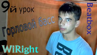 Beatbox | 9й урок | Горловой Басс (boo) | WiRight
