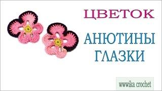 Цветок Анютины глазки Как связать крючком цветок #анютины_глазки_крючком Вяжем по схемам