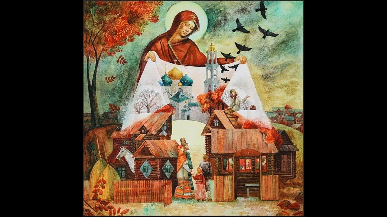 Открытки, открытка покров пресвятой богородицы в 2019