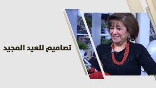 فكتوريا حداد - تصاميم للعيد المجيد