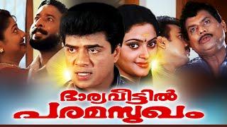 Malayalam Super Hit Full Movie || Bharya Veettil Paramasukham || Jagathy Sreekumar Comedy Movies
