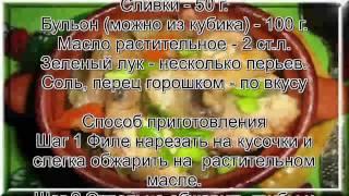 Блюда из филе курицы.Курица с грибами в горшочке