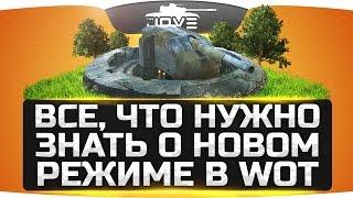 Все что нужно знать о новом режиме в World Of Tanks
