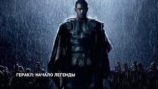 Геракл: Начало легенды - Русский трейлер