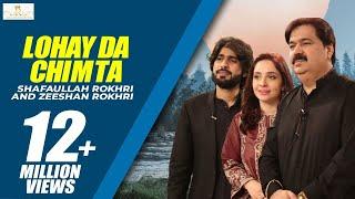 Lohay Da Chimta Morning with Jagan Show Shafaullah Rokhri Zeeshan Rokhri 2019