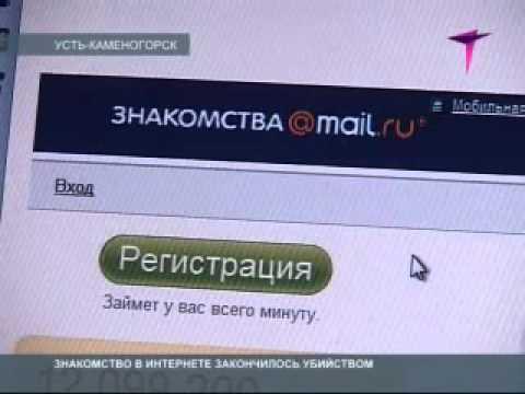 знакомства maill ru