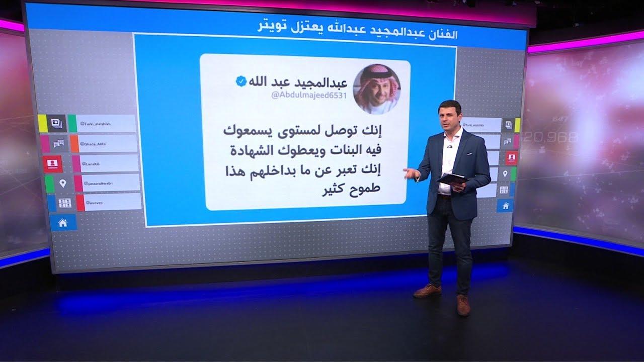"""""""طز في الفن وطز في تويتر"""" عبد المجيد عبدالله يغلق حسابه بسبب متابعين عراقيين"""