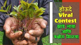 होऊदे Viral Contest. 5 झाडे लावा आणि बक्षीस मिळवा. झाडे लावा तुमच्या साठी व तुमच्या परिवारासाठी.