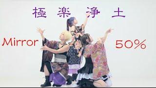 【Mirror 50%】極楽浄土【みうめ MARiA 217 踊っちゃってみた】
