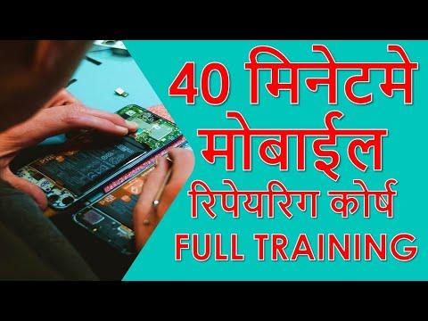 Mobile Repairing complete course in Hindi  || 40 मिनेट मे फुल कोर्ष सिखे ||