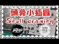🛑手繪🛑 繪畫 手帳🖊 水筆 💀頭骨💀萬聖節系列☠️18 Skulls Doodle(Chinf Lee's Art)