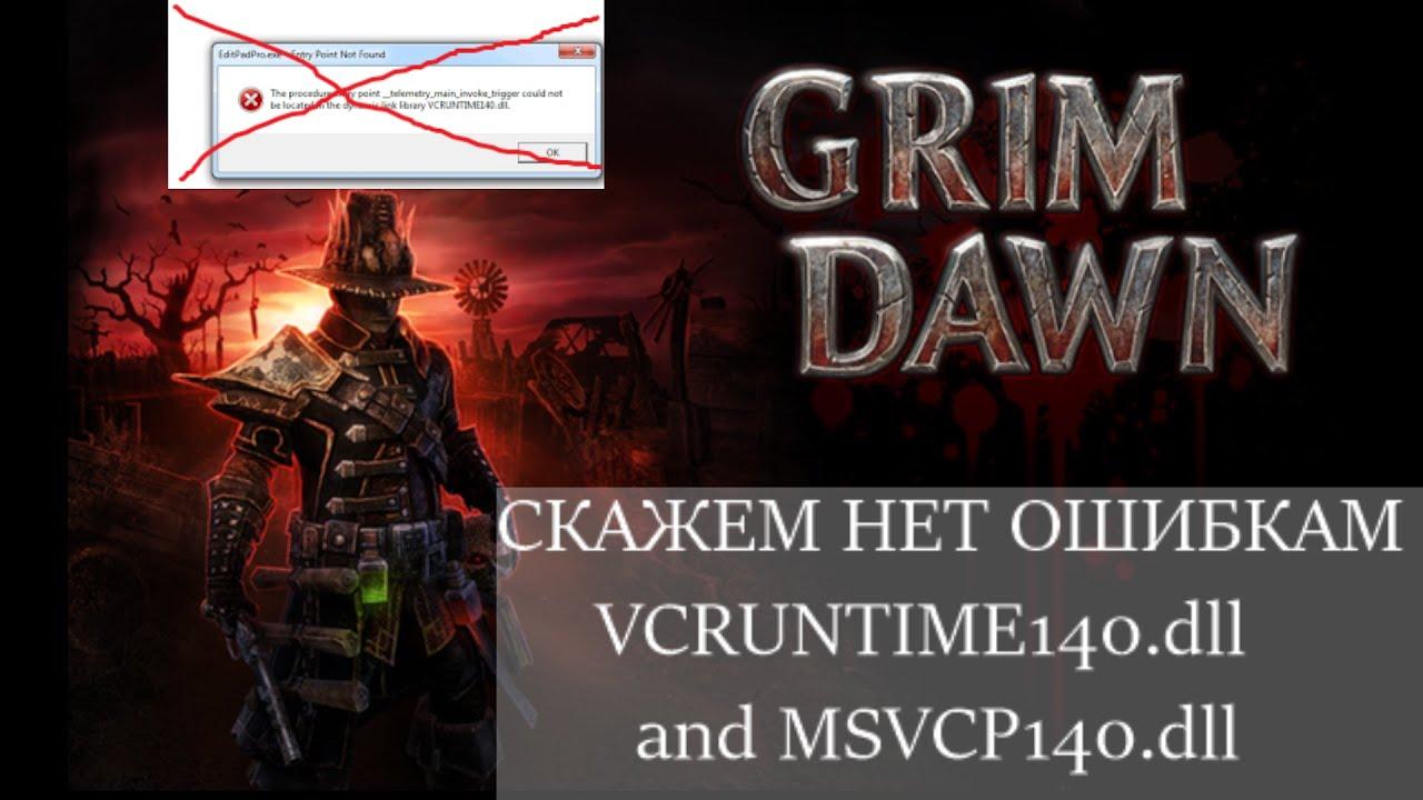 Исправляем ошибку MSVCP140.dll and VCRUNTIME140.dll при запуске Grim Dawn