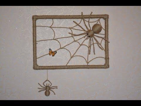 Пауки из джута Jute Spiders