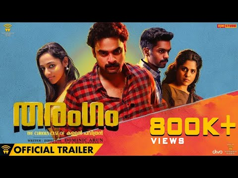 Tharangam - Official Trailer | Tovino Thomas | Dominic Arun | Wunderbar Films | Mini Studio