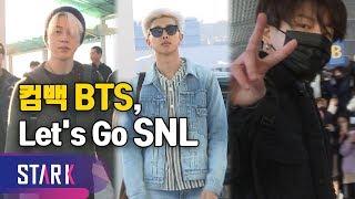 방탄소년단 출국, 컴백은 미국 SNL에서 (BTS, 20190410_ICN INT' Airport Departure)