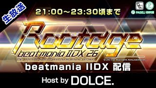 """【DOLCE.】beatmania IIDX 突発配信その2 Rootage """"21:00~"""" [#IIDX]"""