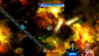 Звездные Призраки браузерная игра Star Ghosts Геймплей