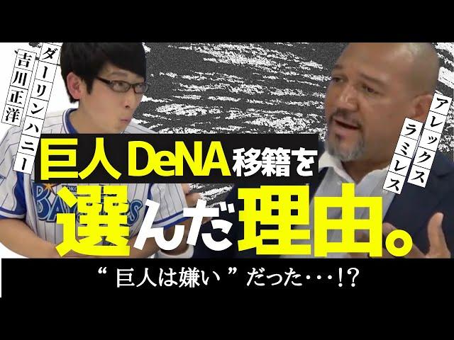 """【ラミレス が語る、巨人 横浜DeNA への移籍を選んだ理由。】 """" 巨人 は嫌い""""だった・・・!?  < 日本 プロ野球 名球会 >"""