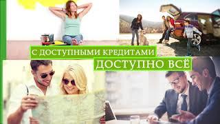 Кредиты в Приднестровском Сбербанке ещё доступнее