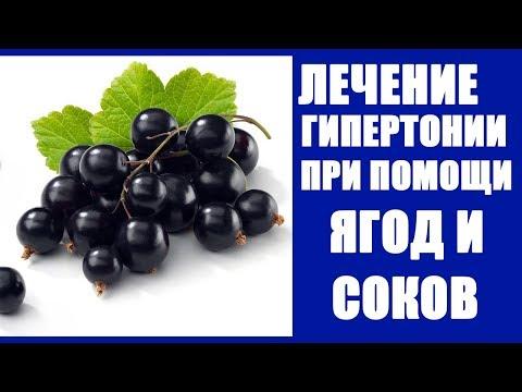 ЛЕЧЕНИЕ ГИПЕРТОНИИ БЕЗ ЛЕКАРСТВ. КАК ПОНИЗИТЬ ДАВЛЕНИЕ народными средствами ягодами и соками.