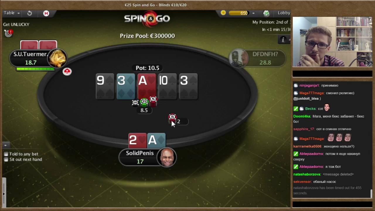 покер онлайн как выиграть в видео