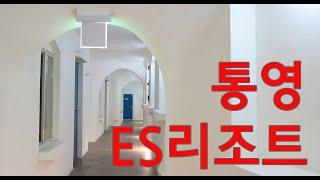 통영가볼만한곳 통영이에스클럽리조트