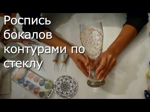Роспись бокала: Точечная