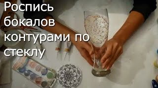 Роспись бокала: Точечная техника нанесения, видео мастер класс