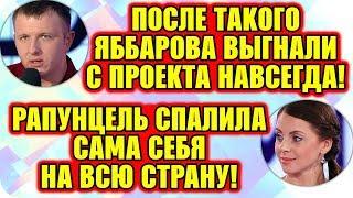 Дом 2 Свежие Новости ♡ Раньше эфира. Эфир (15.07.2019).