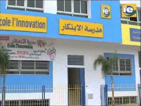 Ecole L Innovation Beni Yakhlef Youtube