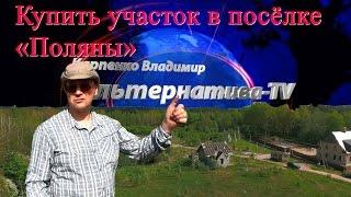Купить дом на Карельском перешейке | Купить участок в пос.Поляны  | Купить дом в Полянах(, 2016-05-22T07:30:15.000Z)