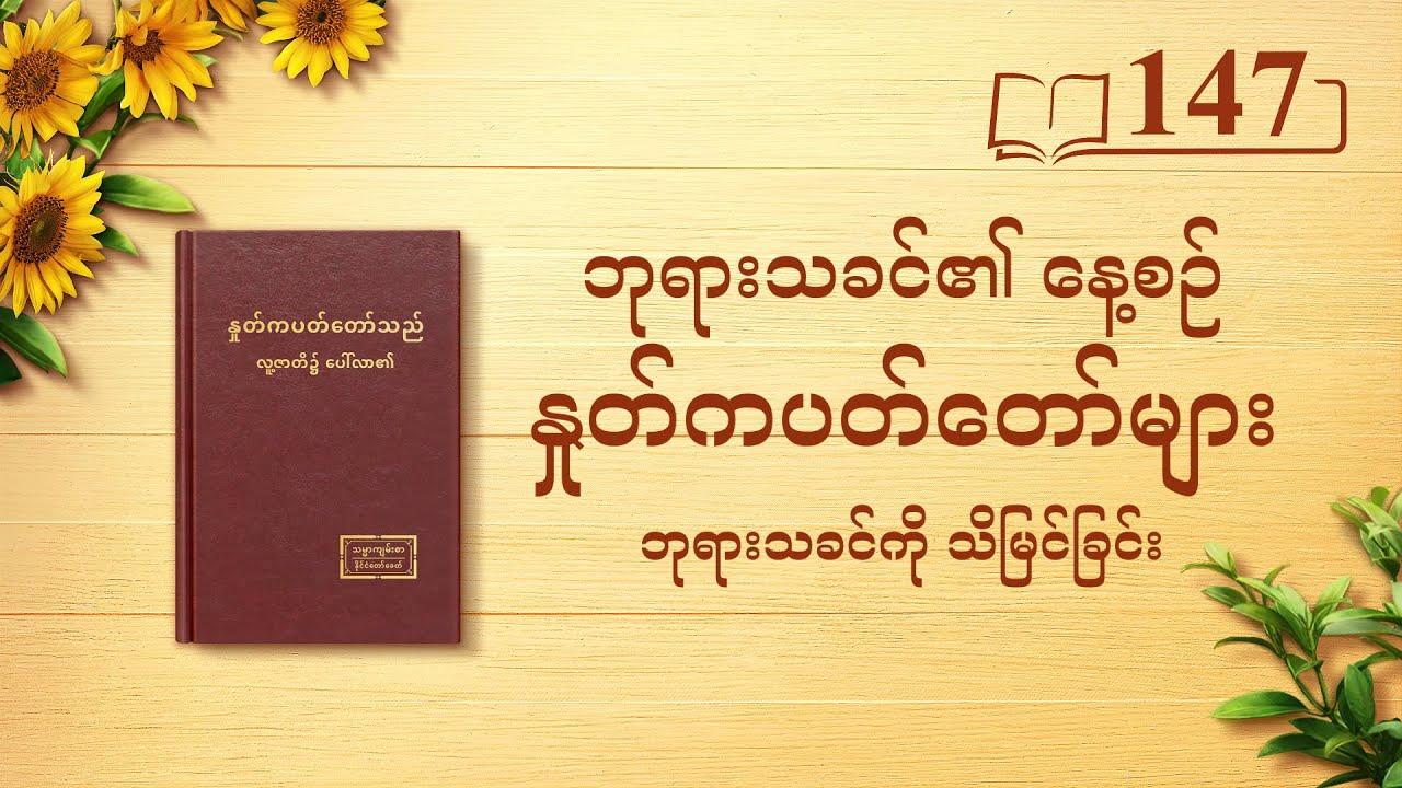 """ဘုရားသခင်၏ နေ့စဉ် နှုတ်ကပတ်တော်များ   """"အတုမရှိ ဘုရားသခင်ကိုယ်တော်တိုင် (၅)""""   ကောက်နုတ်ချက် ၁၄၇"""