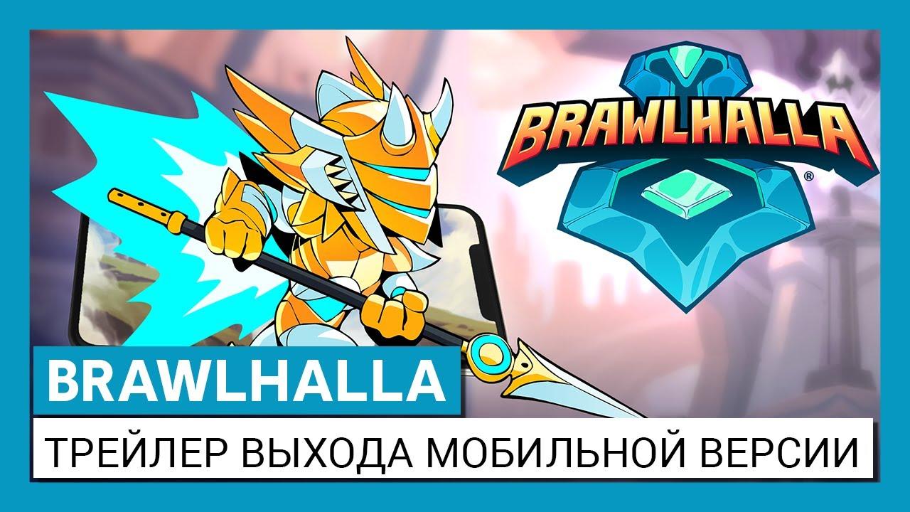 Brawlhalla - трейлер выхода мобильной версии