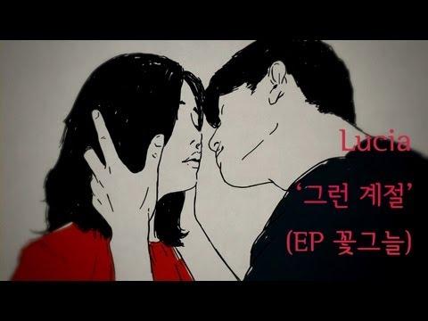 루시아 [MV] Lucia(심규선) - 그런 계절