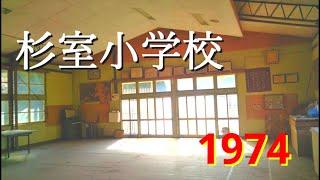【九州の廃墟】杉室小学校 昭和49年廃校 熊本