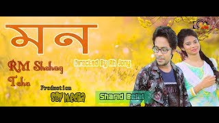 Mon Bangla sed Music Video 2018 Official Music SBF Media
