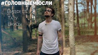 #ГОЛОВНЫЕМЮСЛИ (Видфест, тату, вкусы)