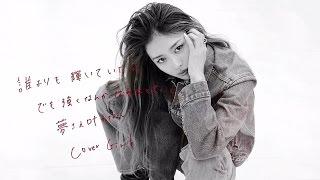加治ひとみ - Cover Girl