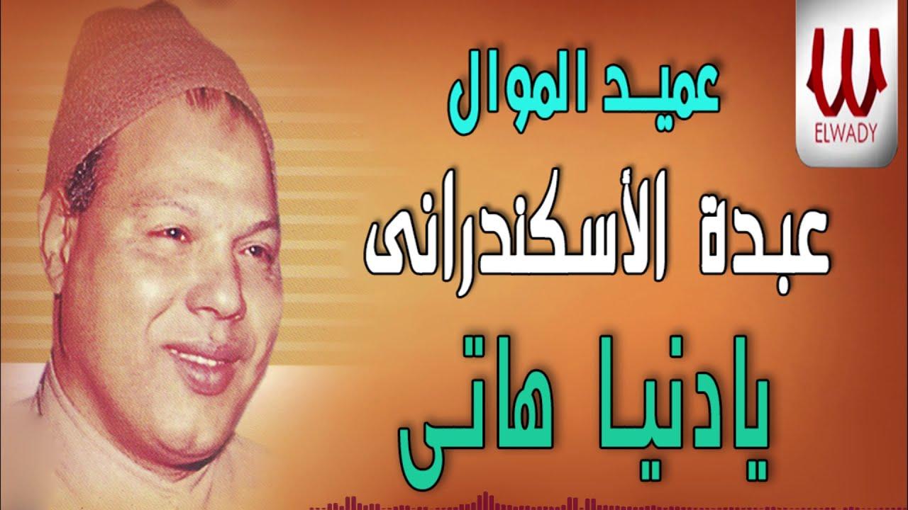 Abdo El Eskandrany  - Ya Donya Hate /عبده الاسكندرانى - يادنيا هاتي