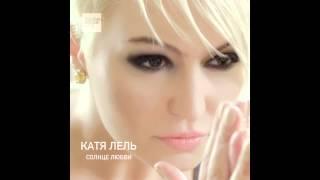 Катя Лель - Между небом и землёй - Official Audio