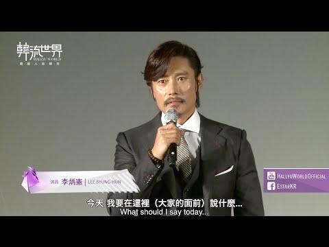 7.24 Lee Byung Hun Public Apology 李秉憲《俠女》製作報告會公開道歉