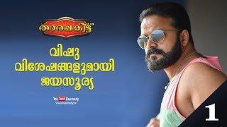 Exclusive Interview with Jayasurya   Part 1/3   Tharapakittu EP 272   Kaumudy TV
