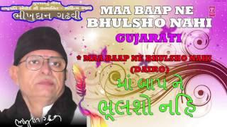 Video MAA BAAP NE BHULSHO NAHI GUJARTI BHAJAN BY BHIKHUDAN GADHAVI I JUKE BOX download MP3, 3GP, MP4, WEBM, AVI, FLV Juni 2018