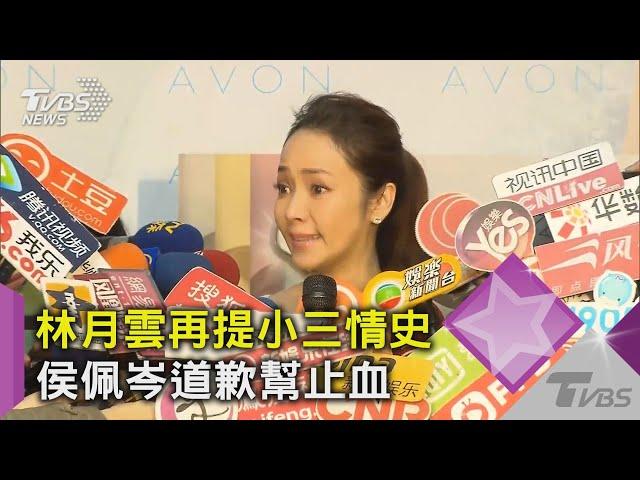林月雲再提小三情史 侯佩岑道歉幫止血|TVBS新聞