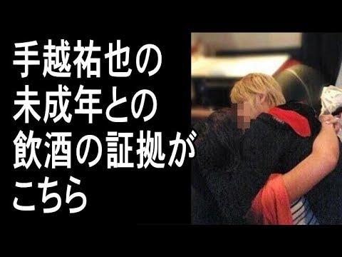 NEWS小山に次いで手越にも未成年との飲酒の証拠が!小山慶一郎や加藤シゲアキよりもヒドイ!なんと相手は元アイドル!
