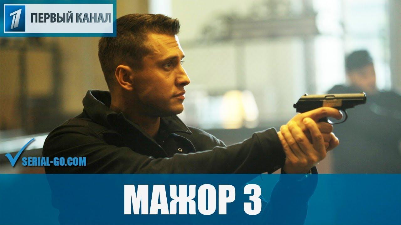 Сериал Мажор 3 (2018) 1-16 серии фильм криминальная драма на Первом канале - анонс