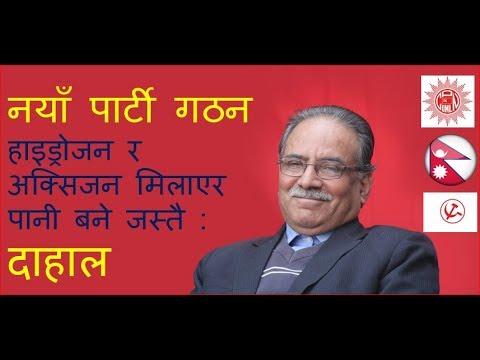 एमाले र मावोबादी भए एक ! Nepal communist party unification.