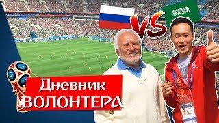 БУРЯТ НА ЧМ | Россия - Саудовская Аравия
