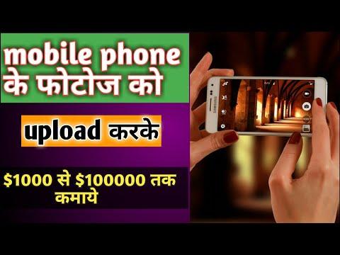 #RkMoneyCreater,how to make money with your phone |  Apne photo bech kar paisa kamaye | upload photo